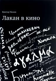 Лакан в кино, Виктор Мазин