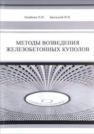 Методы возведения железобетонных куполов, П. П. Олейник, В. И. Бродский