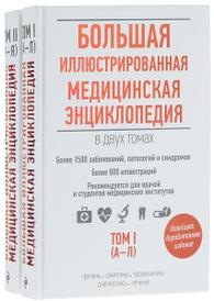 Большая иллюстрированная медицинская энциклопедия. В 2 томах (комплект из 2 книг),