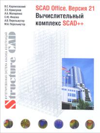 SCAD Office. Версия 21. Вычислительный комплекс SCAD++, Карпиловский В.С., Криксунов Э