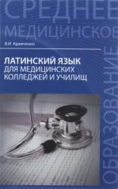 Латинский язык для медицинских колледжей и училищ, Кравченко В.И.