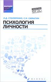 Психология личности. Учебное пособие, Столяренко Л.Д.