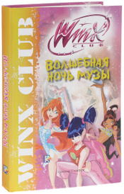 Winx Club. Волшебная ночь Музы,