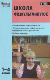 Школа физкультминуток. 1-4 классы, В. И. Ковалько