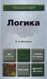 Логика. Учебник, К. А. Михайлов