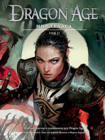 Dragon Age. Мир Тедаса. Том 2, Бен Желина, Ник Торнборроу