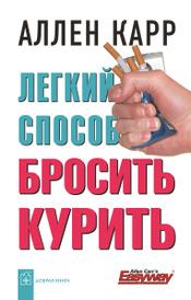 Легкий способ бросить курить, Аллен Карр