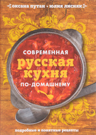 Современная русская кухня по-домашнему, Оксана Путан, Юлия Лисняк