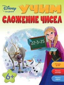 Учим сложение чисел, А. Жилинская