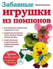 Забавные игрушки из помпонов, Мария Лысенко