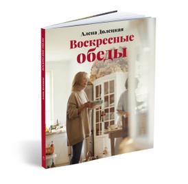Воскресные обеды, Алена Долецкая