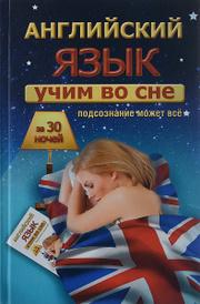 Учим английский во сне за 30 ночей, С. А. Матвеев