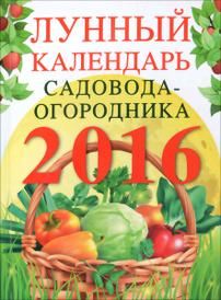 Лунный календарь садовода-огородника 2016, А. М. Михайлов