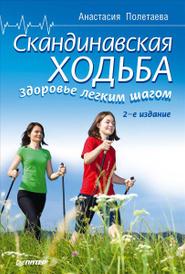 Скандинавская ходьба. Здоровье легким шагом, Анастасия Полетаева