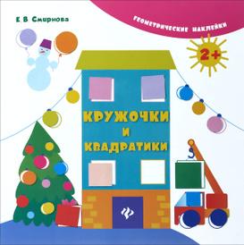 Кружочки и квадратики, Смирнова Е.В.