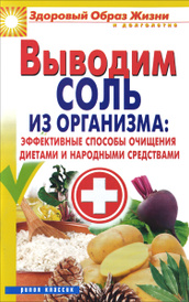 Выводим соль из организма. Эффективные способы очищения диетами и народными средствами, И. И. Ульянова