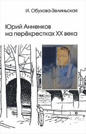 Юрий Анненков на перекрестках XX века, Обухова-Зелиньская И.