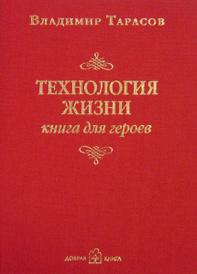 Технология жизни. Книга для героев, Владимир Тарасов