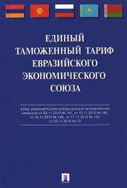 Единый таможенный тариф Евразийского экономического союза,