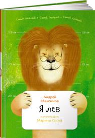 Я лев, Андрей Максимов
