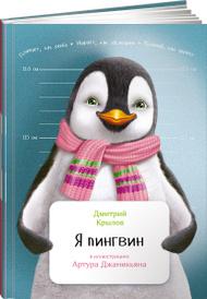 Я пингвин, Дмитрий Крылов