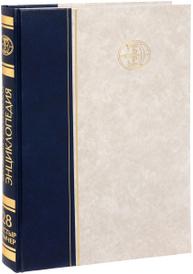 Большая Российская энциклопедия. В 35 томах. Том 28. Пустырник - Румчерод,
