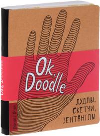 Ok, Doodle. Дудлы, скетчи, зентаглы, И. Пименова, И. Осипов
