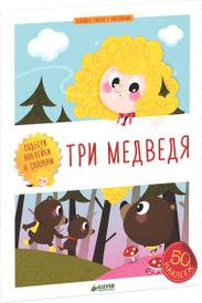 Три медведя (+ наклейки), Сандра Лебрюн
