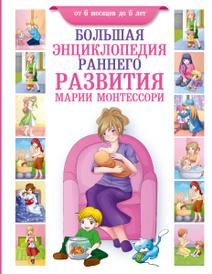 Большая энциклопедия раннего развития Марии Монтессори, Дельфина Жиль Котт