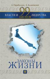 99 законов власти и лидерства, А. Парабеллум, А. Белановский