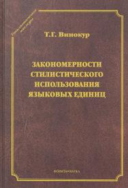 Закономерности стилистического использования языковых единиц, Т. Г. Винокур