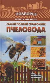 Самый полный справочник пчеловода, Тамара Руцкая