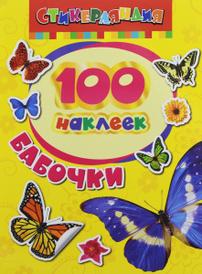 100 наклеек. Бабочки,
