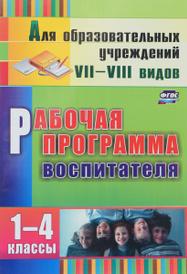 Рабочая программа воспитателя. 1-4 классы, Е. М. Матвеева