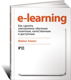 E-Learning: Как сделать электронное обучение понятным, качественным и доступным, Майкл Аллен