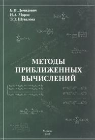 Методы приближенных вычислений, Б. П. Демидович, И. А. Марон, Э. З. Шувалова