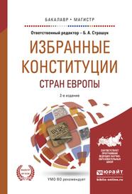 Избранные конституции стран Европы. Учебное пособие для бакалавриата и магистратуры,