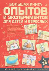 Большая книга опытов и экспериментов для детей и взрослых, Л. Д. Вайткене