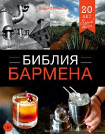 Библия бармена, Фёдор Евсевский