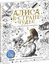 Алиса в Стране чудес. Книга для творчества и вдохновения, Льюис Кэрролл