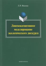 Лингвокогнитивное моделирование экологического дискурса, Е. В. Иванова