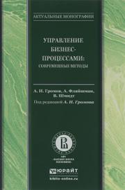 Управление бизнес-процессами. Современные методы, А. И. Громов, А. Фляйшман, В. Шмидт
