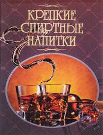 Крепкие спиртные напитки. Иллюстрированная энциклопедия, О. И. Бортник