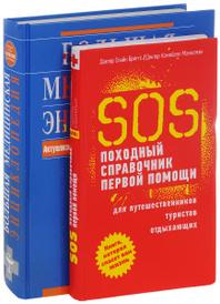 Большая медицинская энциклопедия. SOS походный справочник первой помощи (комплект из 2 книг),
