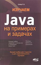 Изучаем Java на примерах и задачах, Р. В. Сеттер