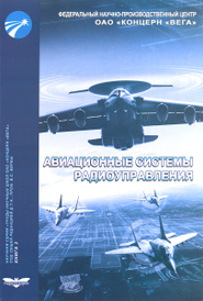 Авиационные системы радиоуправления. Книга 3,