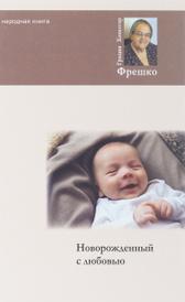 Новорожденный с любовью, Фрешко Г.Х.