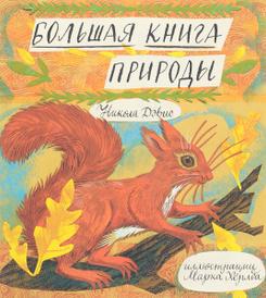 Большая книга природы, Никола Дэвис