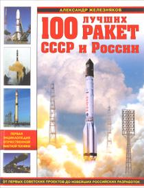 100 лучших ракет СССР и России. Первая энциклопедия отечественной ракетной техники, Александр Железняков