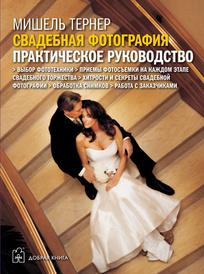Свадебная фотография. Практическое руководство, Мишель Тернер
